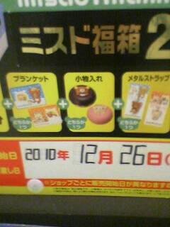 2010-12-05_20-08_0001.jpg