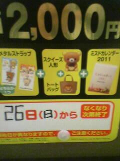 2010-12-05_20-08.jpg